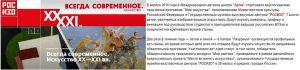 Артек-РОСИЗО-пленэр юных маринистов