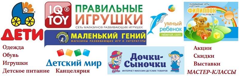Детские магазины России