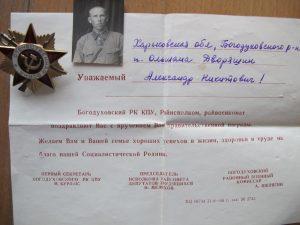 Правительственная награда, данная Дворяшину Александру Никитовичу
