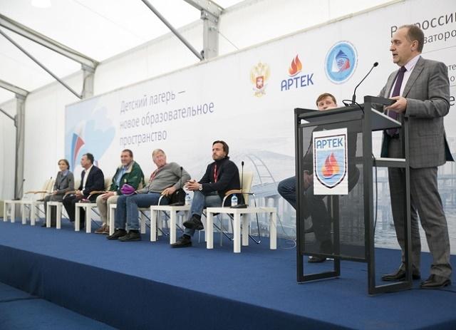 Форум в Артеке - октябрь 2016