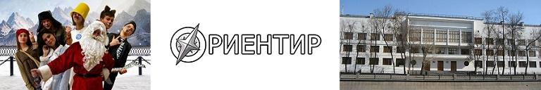 Газета Ориентир декабрь-январь