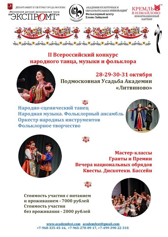 II Всероссийский конкурс народного танца, музыки и фольклора - Литвиново
