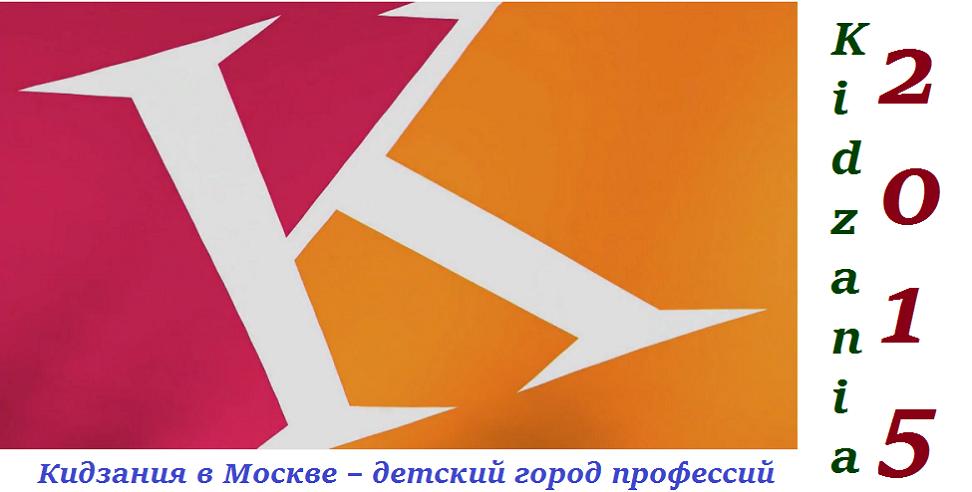 Kidzania в Москве 2015
