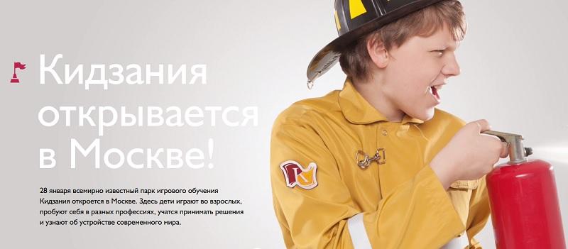 Кидзания открытие в Москве 28.01.2016