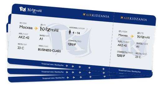 Кидзания в Москве цена билета