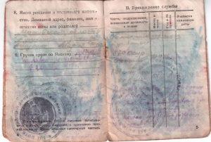 Красноармейская книжка Лобачева Алексея Николаевича