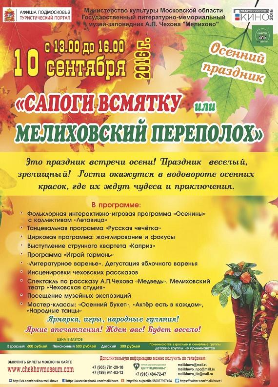 Музей Чехова Мелихово - праздник Осени