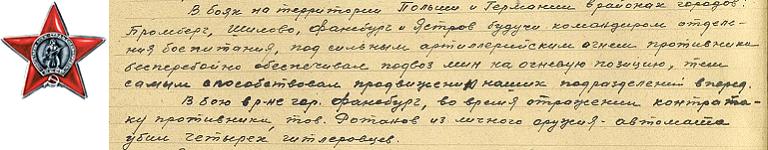 Н.А. Ротанов-Орден Красной Звезды
