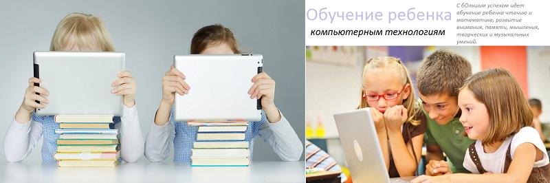Обучение детей Skype Оnline-уроки