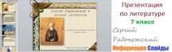 Сергий Радонежский – презентация по литературе