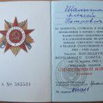 Орден Отечественной войны I степени, принадлежащий ветерану Шалыгину Алексею Петровичу