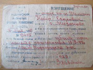 Шалыгин Петр Егорович - Похоронка