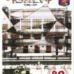 Школа 518 школьная газета Ориентир Выпуск18