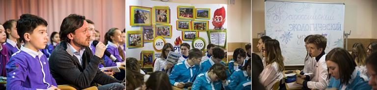 Артек - детская площадка Года экологии в России
