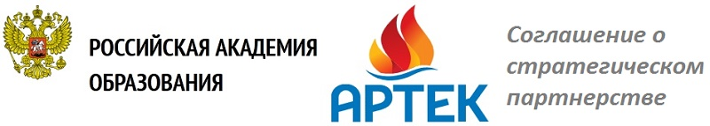 Артек и РАО - соглашение о стратегическом партнерстве
