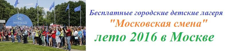 Бесплатные городские детские лагеря Московская смена