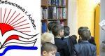 Библиотека Лобня, МО