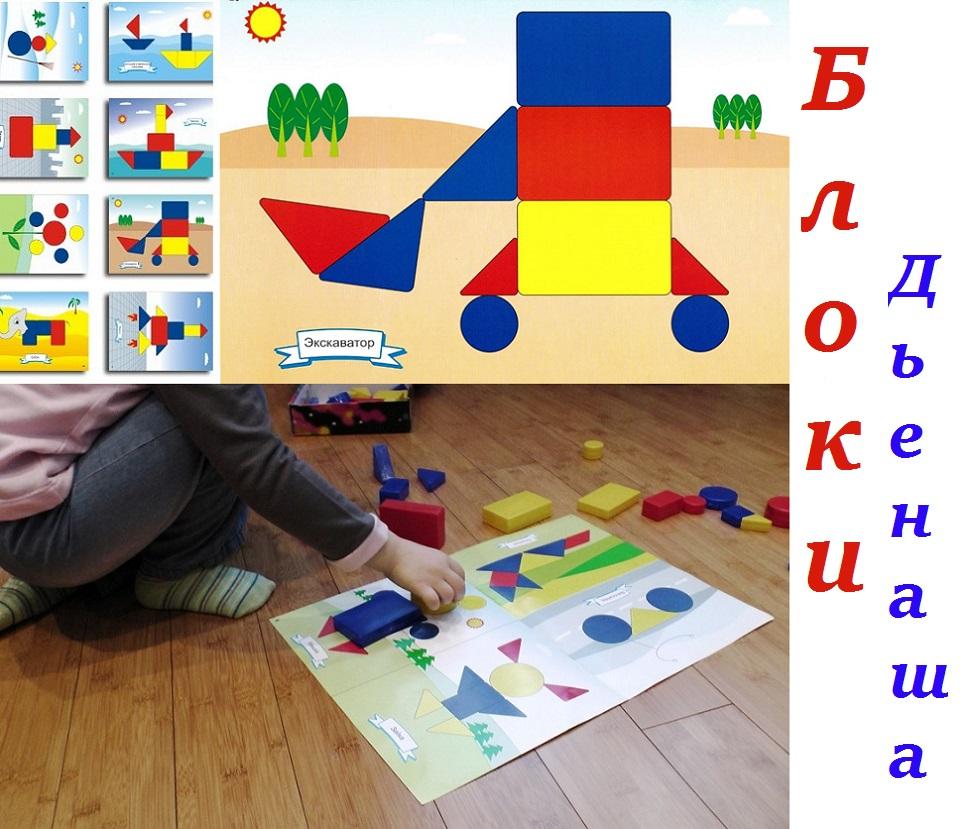 Блоки Дьенеша – развивающая игрушка для детей