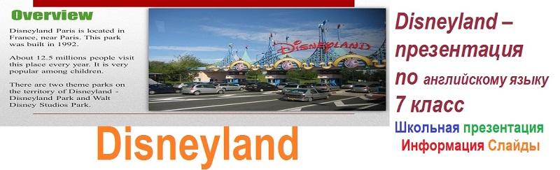 Disneyland - презентация по английскому языку 7 класс