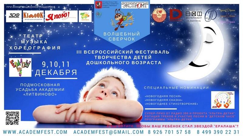 Фестиваль Волшебный сверчок - декабрь