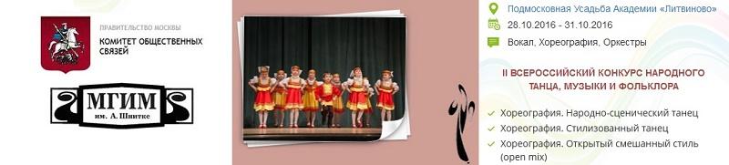 II Всероссийский конкурс народного танца, музыки и фольклора