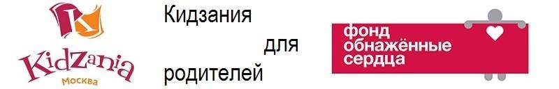 Кидзания для родителей в Москве