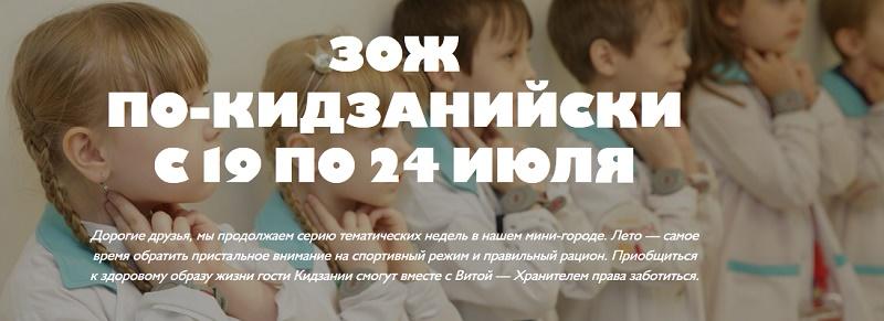 Кидзания в Москве - неделя ЗОЖ 19-24 июля