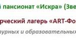 Летний творческий лагерь Art-Формат, Искра, Подмосковье