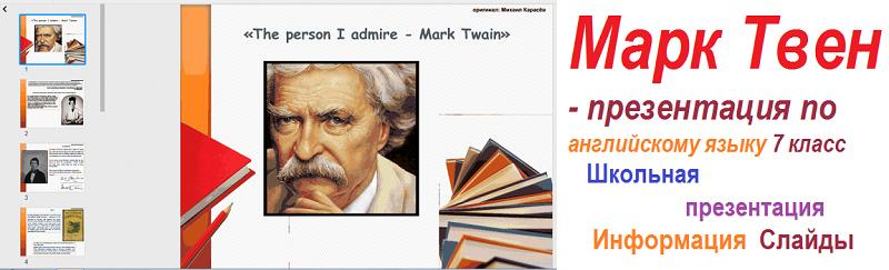 Марк Твен – презентация по английскому языку 7 класс
