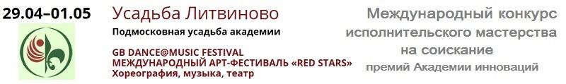 Международный арт-фестиваль RED STARS Подмосковье Литвиново