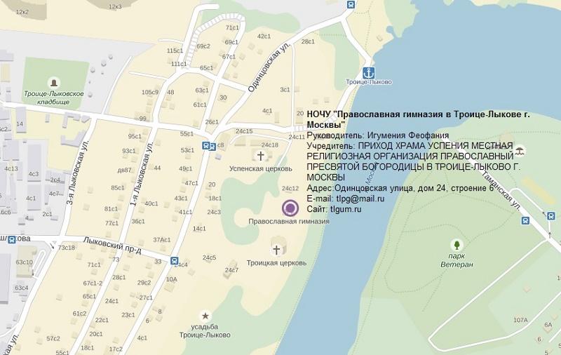 НОЧУ Православная гимназия Троице-Лыково, Москва