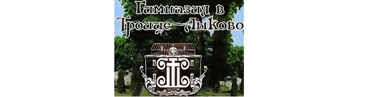 НОЧУ Православная гимназия Троице-Лыково
