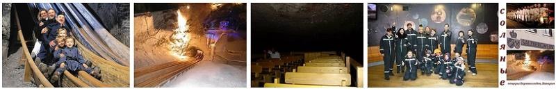 Отдых с детьми в Баварии - соляные пещеры Германии