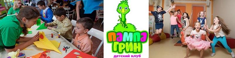 Пампа Грин – детский лагерь в Москве