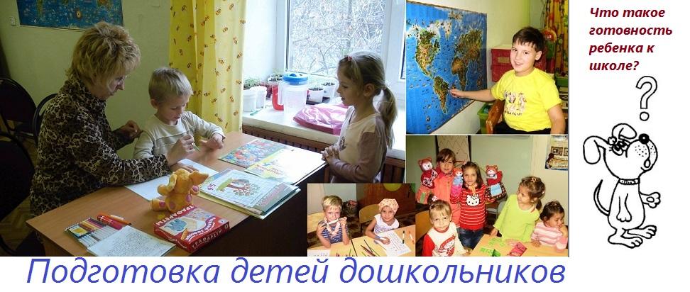 Подготовка к школе детей дошкольников