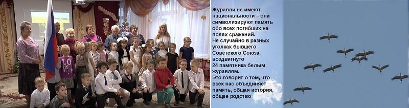 Праздник Белые журавли - Гимназия 1592, Москва