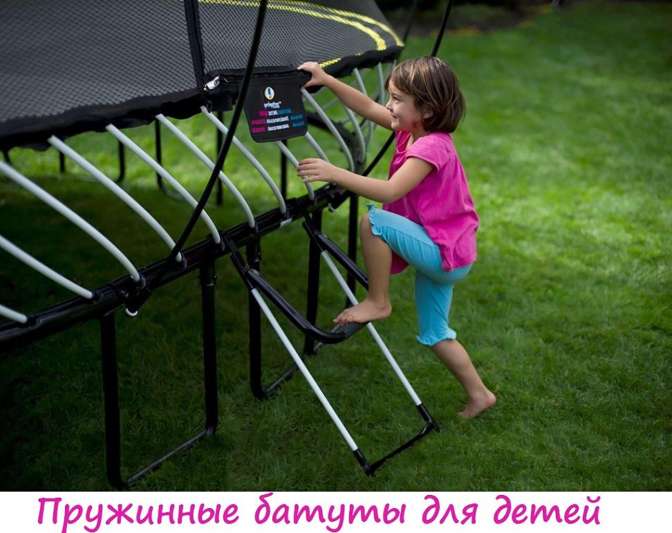 Пружинные батуты для детей
