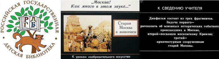 РГДБ добавила диафильмы 1991-92 г.г.