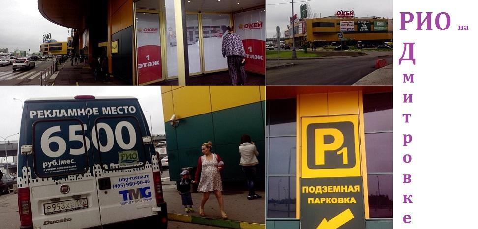 РИО на Дмитровке Москва