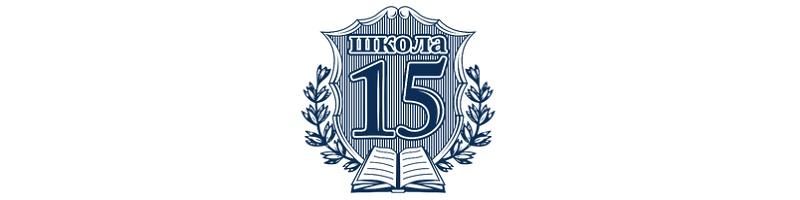 Школа 15 Москва