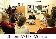 школа 518, Москва