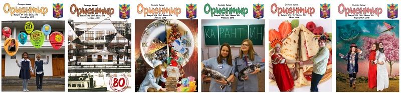 Школа 518 школьная газета ориентир