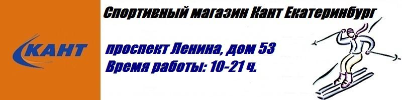 Спортивный магазин Кант Екатеринбург