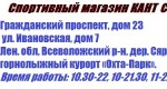 Спортивный магазин Кант Санкт-Петербург