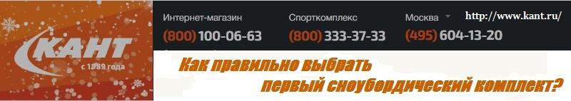 Спортивный магазин Кант в России