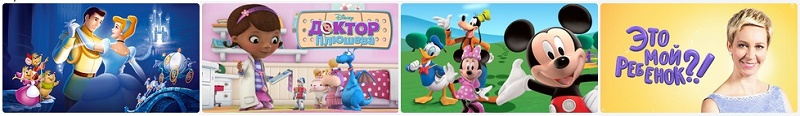 TV канал Disney, Россия