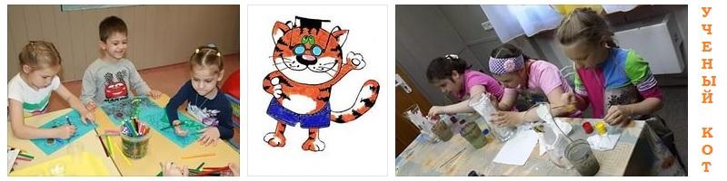 Ученый кот - детский лагерь в Москве